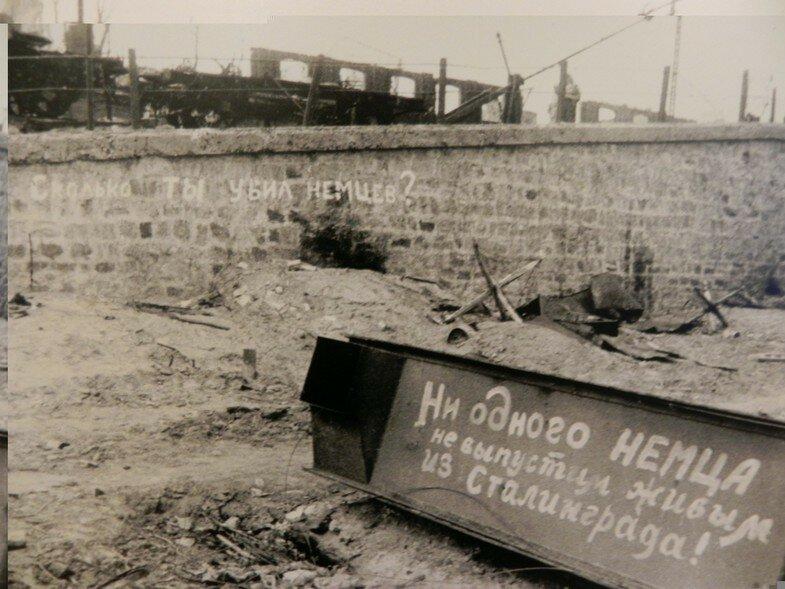 Сталинградская битва, сталинградская наука, битва за Сталинград, убей немца