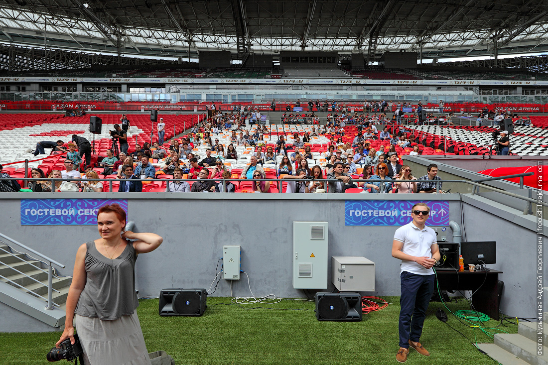 блогеры на стадионе Казань Арена