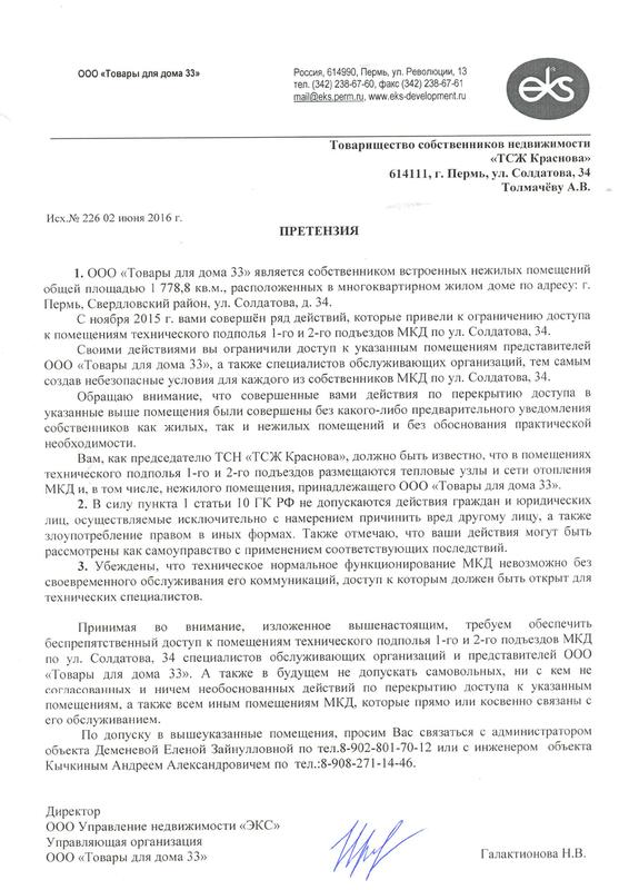 Претензия от ООО Управление недвижимости ЭКС.png