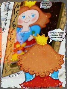 Принцесса Милушка у зеркала в тяжёлых раздумьях...(моя работа)