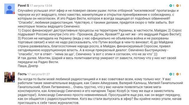 """""""Эфир закончен, идите вы…"""": слушатели уличили ведущего """"Радио Вести"""" Семченко во лжи, неуважительном отношении и пророссийской пропаганде. ФОТО"""