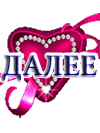 от ЖУРАВУШКА5