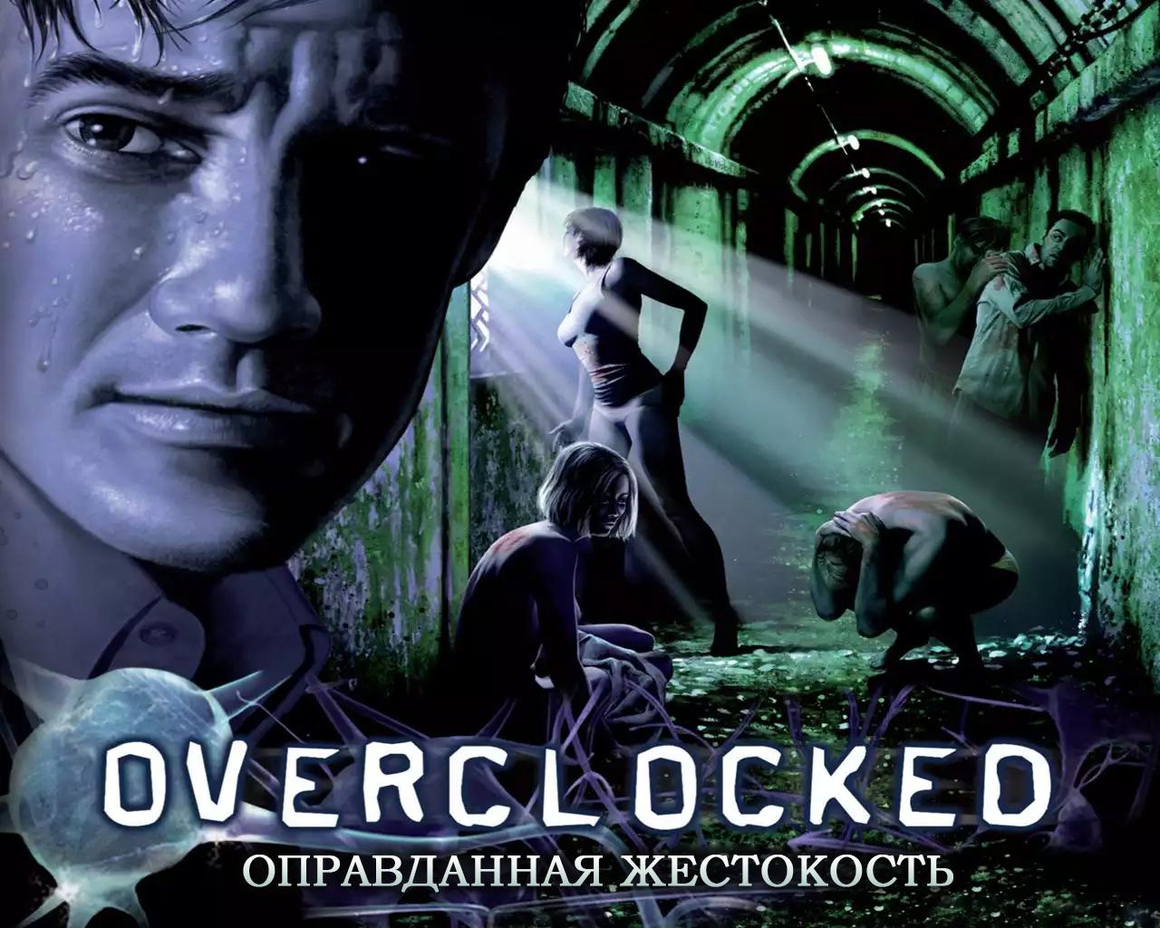 Оправданная жестокость   Overclocked - A History of Violence (Rus)