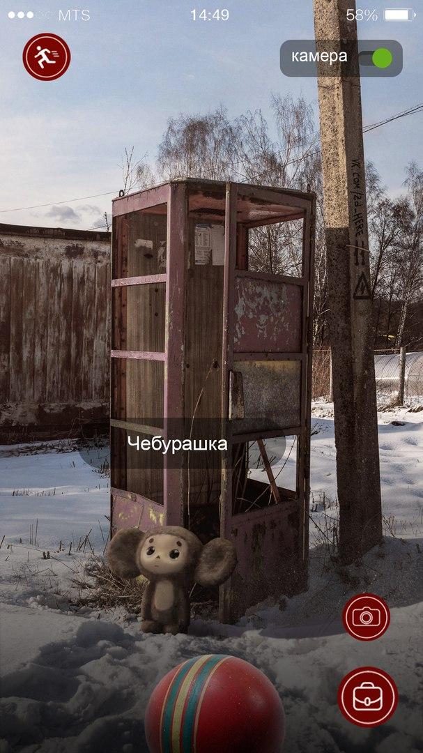 Pokemon Go в суровой советской реальности