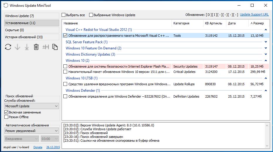 Сборка 10586.545 доступна всем пользователям Windows Mobile 10