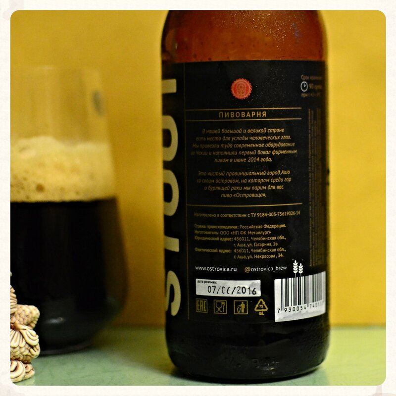 Ostrovica Oat Stout