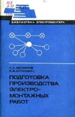 Аудиокнига Подготовка производства электромонтажных работ - Абсатаров Х.А.