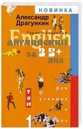 Аудиокнига Гарантированный английский за 3,5 + ... дня для учивших и забывших. В 2 томах. Том 1 - Драгункин А.