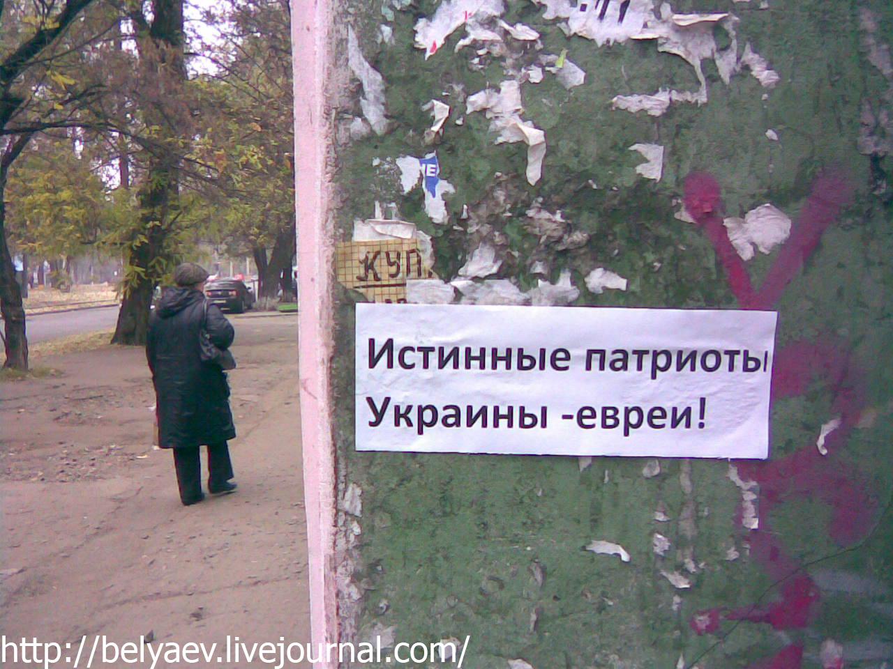 евреи патриоты украины