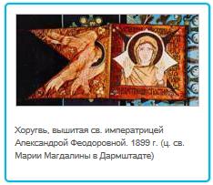 2000-Православная энциклопедия-Александра Феодоровна-pic-06
