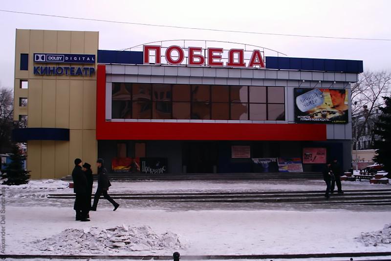 Кинотеатр-Победа-2005.jpg