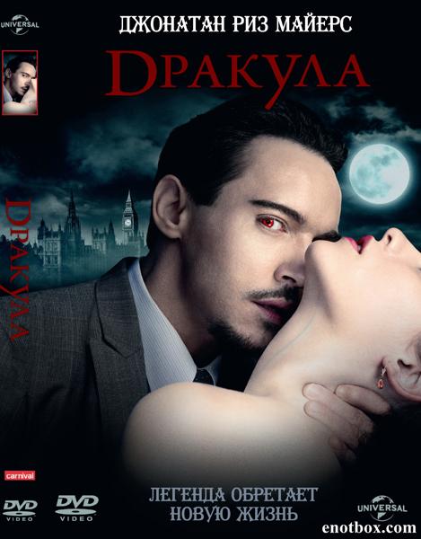 Дракула / Dracula - Полный 1 сезон [2013, WEB-DLRip | WEB-DL 1080p] (LostFilm | Домашний)