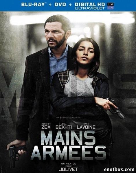 Вооружённое ограбление / Mains armees (2012/BDRip/HDRip)
