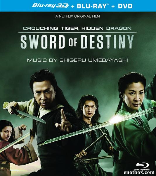 Крадущийся тигр, затаившийся дракон: Меч судьбы / Crouching Tiger, Hidden Dragon: Sword of Destiny (2016/BDRip/HDRip)