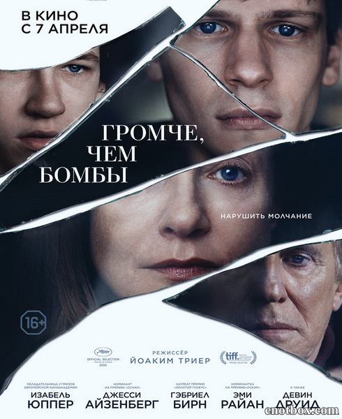 Громче, чем бомбы / Louder Than Bombs (2015/WEB-DL/WEB-DLRip)