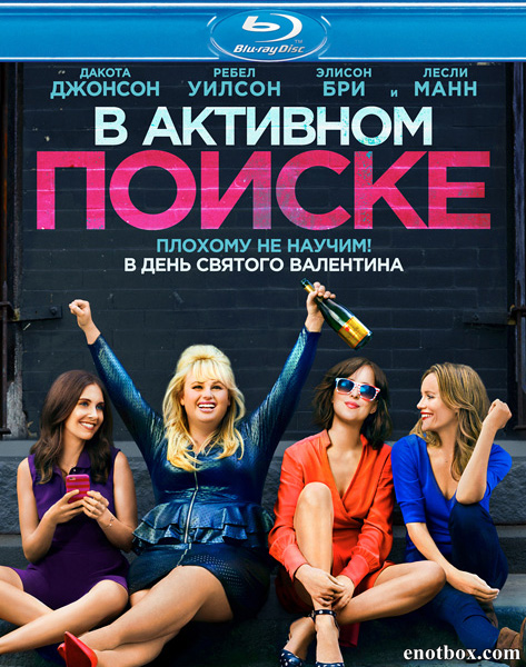 В активном поиске / How to Be Single (2016/BD-Remux/BDRip/HDRip)