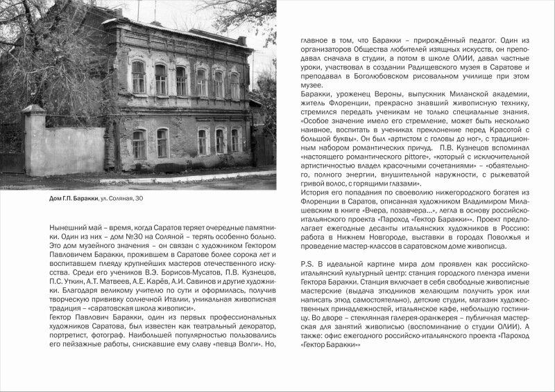 ЛИСТОВКА - БАРАККИ (в печать 2).jpg