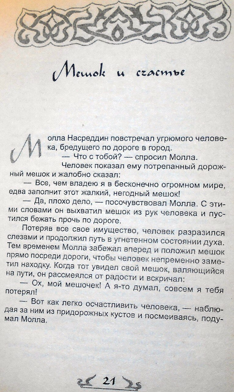 Если ты не ОСЁЛ, или как узнать СУФИЯ (16).JPG