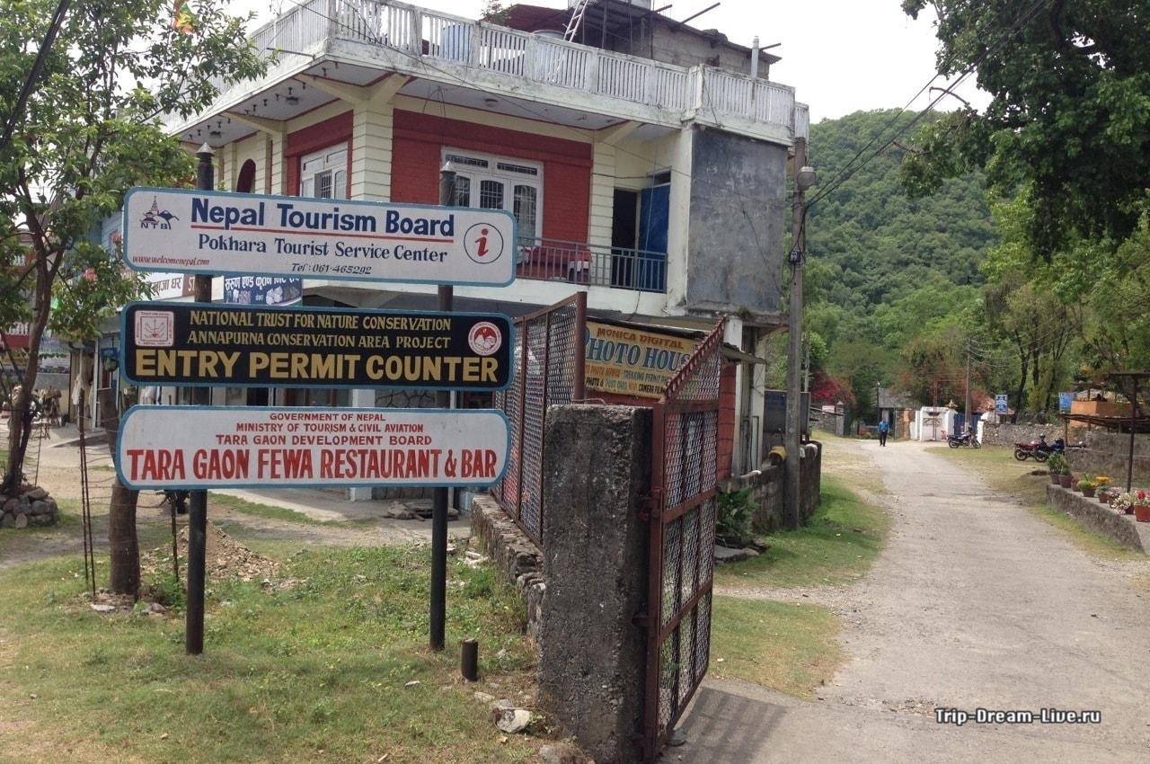 Поворот к офису ACAP в Покхаре