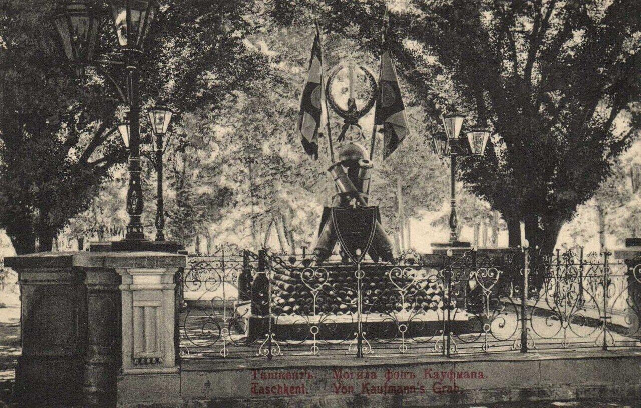 Могила фон Кауфмана