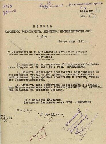 ГАКО, ф. Р-837, оп. 3, д. 33, л. 17.