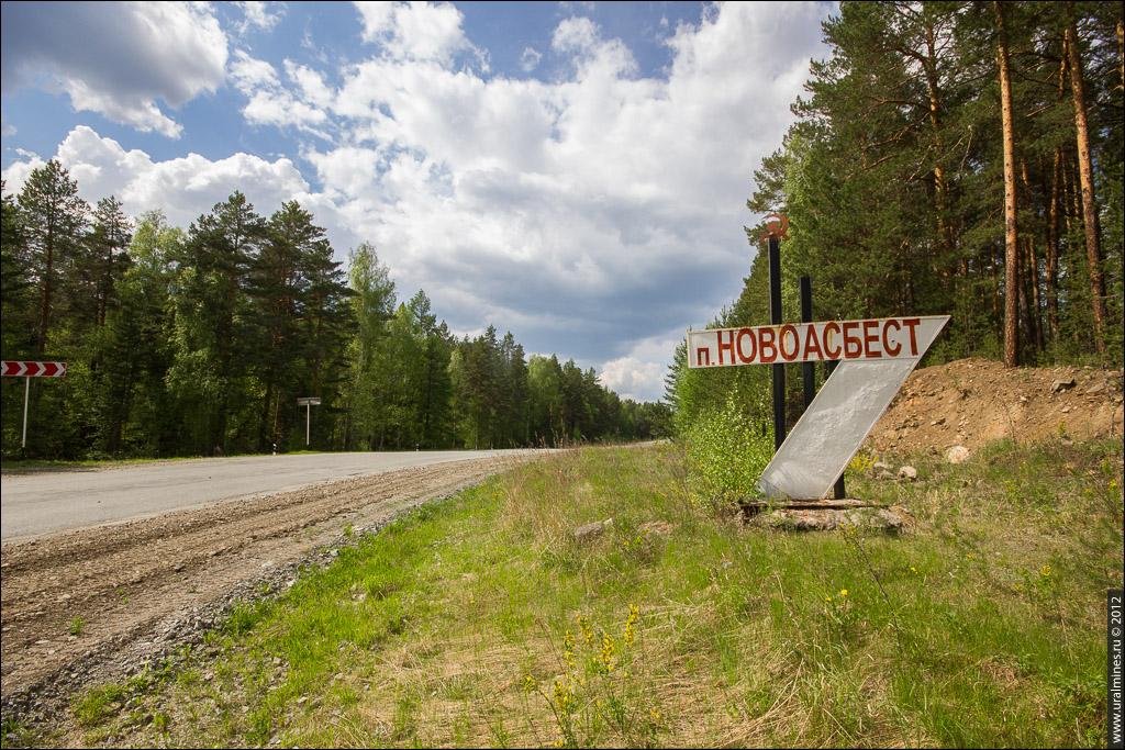 Красноуральский асбестовый рудник Вознесенское или Невьянское месторождение