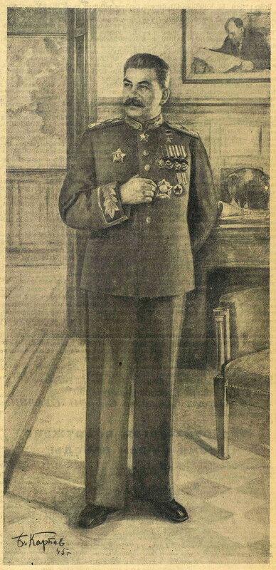 Верховный Главнокомандующий Маршал Советского Союза И.СТАЛИН, «Красная звезда», 1 мая 1945 года