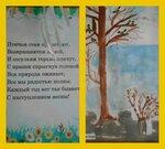 Белякова Любовь Викторовна - Весна моими глазами