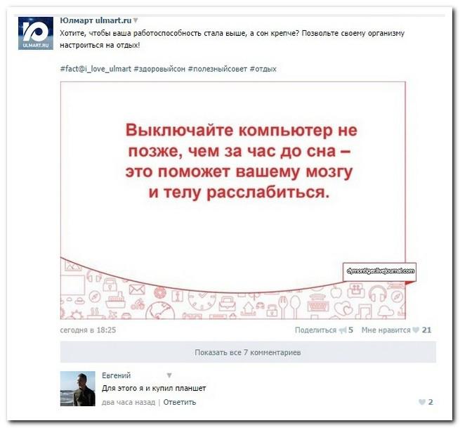 Смешные комментарии из социальных сетей 24.05.16