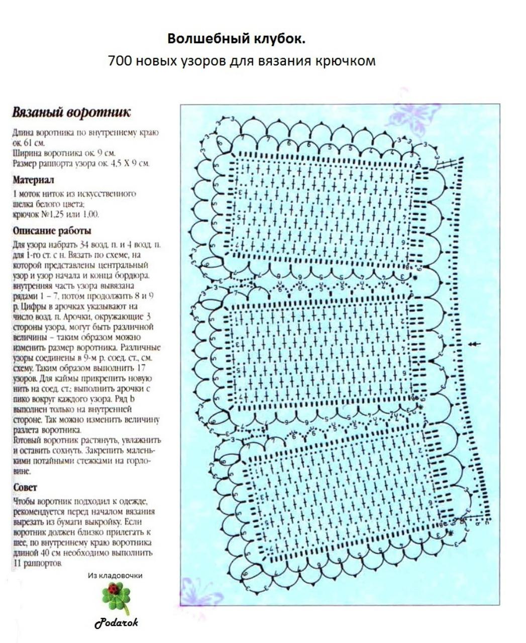 Воротнички крючком, схемы МАCTЕР скаЯ 64