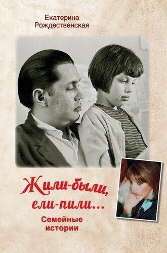Ekaterina_Rozhdestvenskaya__Zhilibyli_elipili._Semejnye_istorii.jpeg