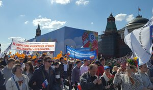 1 мая 2016г. г. Москва