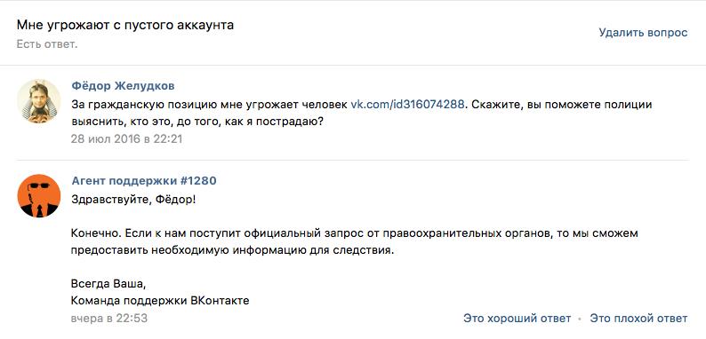 Ответ из ВК.png
