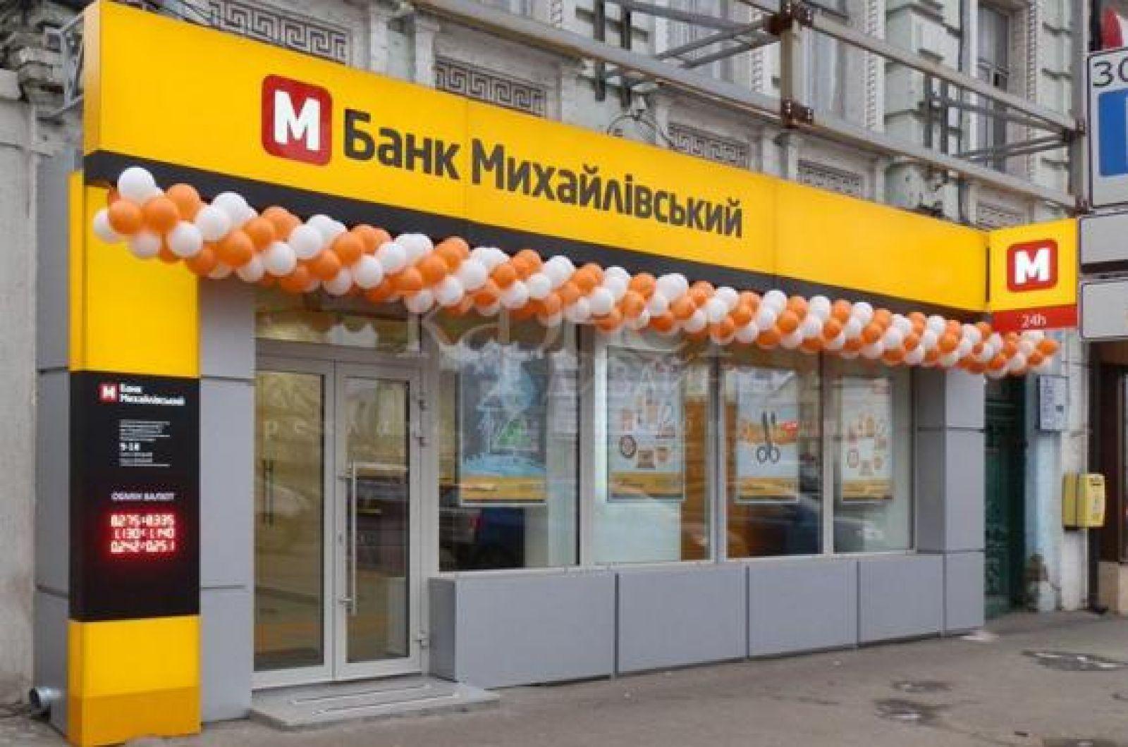 Банк Михайловский обвиняют вневыгодной продаже кредитов накануне катастрофы