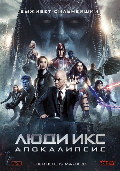 ���� ���: ����������� / X-Men: Apocalypse (2016)