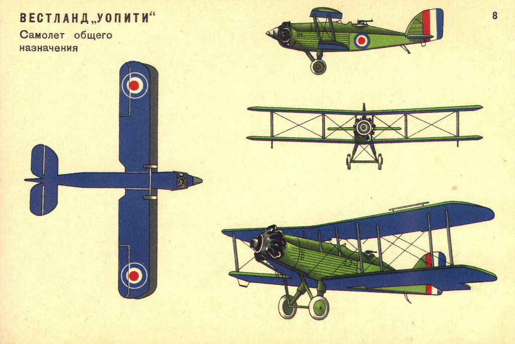 Военные самолеты Англии (1934) 08