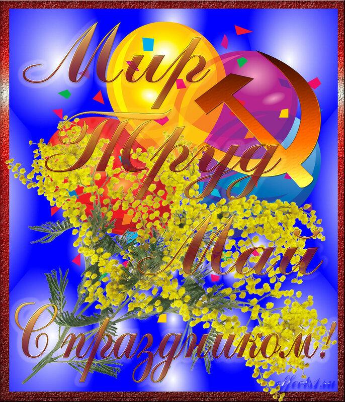 Праздничная открытка к одному из праздников 742