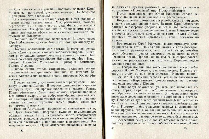 Захаров_типы_актер2.jpg
