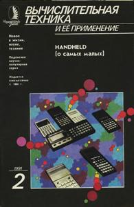 Журнал: Вычислительная техника и её применение - Страница 2 0_144678_13b6596f_orig