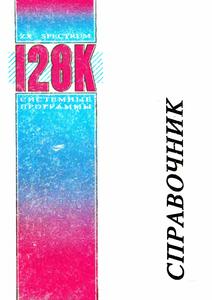 Литература по ПЭВМ ZX-Spectrum - Страница 4 0_1397e0_27050d07_M