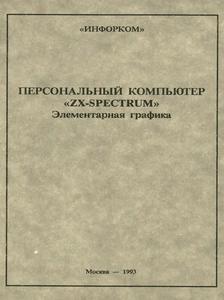 Литература по ПЭВМ ZX-Spectrum - Страница 4 0_139819_ffcacb95_M