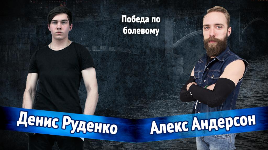 NSW Northern Storm #2: Денис Руденко против Алекса Андерсона - Матч болевых