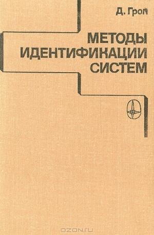 Аудиокнига Методы идентификации систем - Гроп Д.