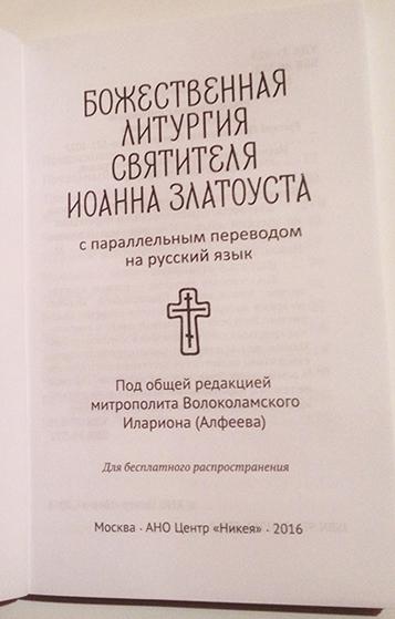 Митрополит Иларион (Алфеев) Символ веры