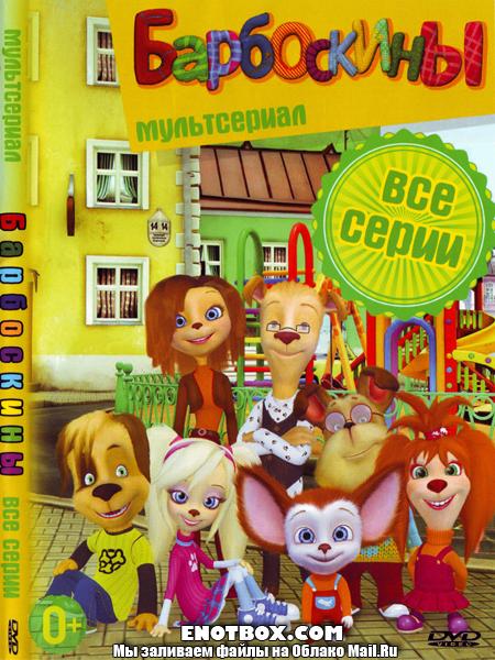 Барбоскины (1-161 серии) / 2011-2015 / РУ / WEB-DLRip