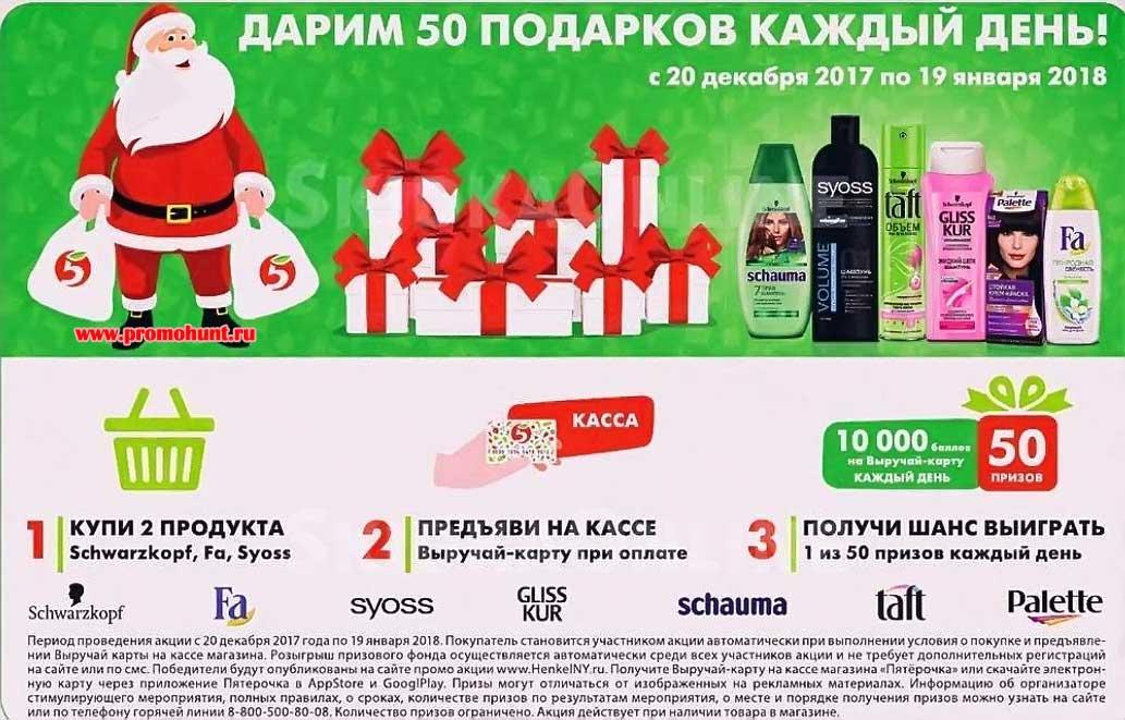 Акция Henkel в Пятерочке 2017 на henkelny.ru