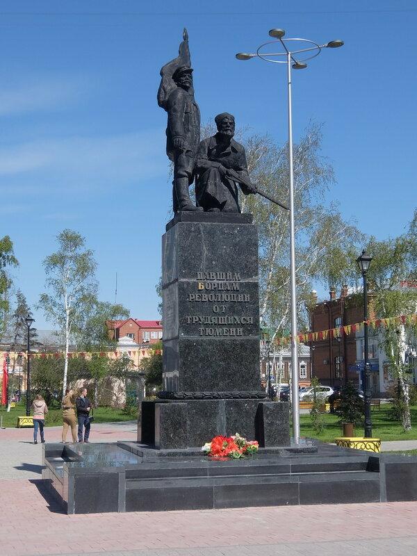 Тюмень - Памятник Борцам Революции