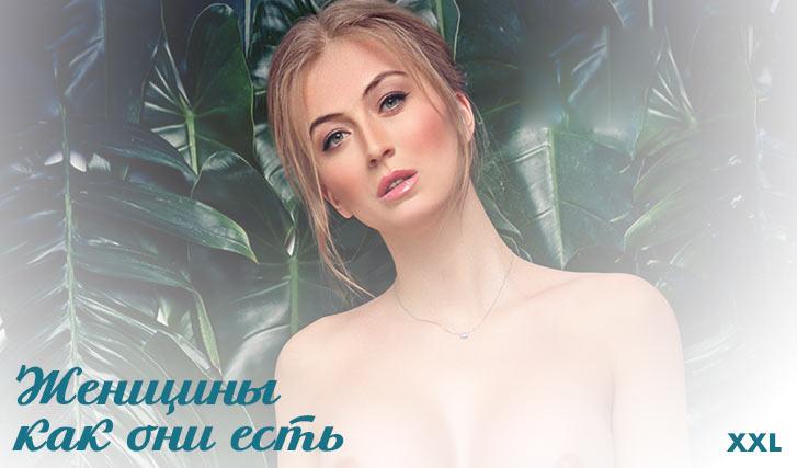 Женщины как они есть / XXL Украина