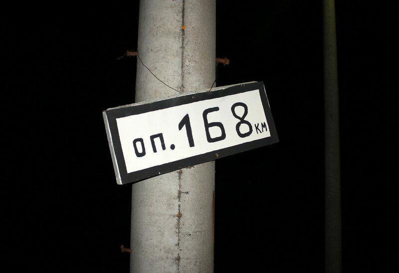 Табличка платформы 168 км перегона Осуга - Сычёвка