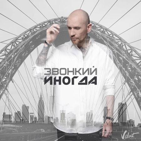 Клип Звонкий - Иногда
